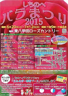 Shichinohe Rose Festival 2015 flyer  しちのへバラまつり2015 チラシ ポスター