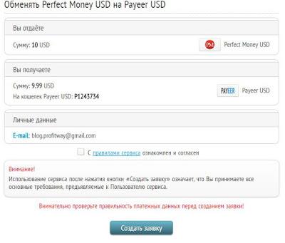 Создаем заявку на обмен валют