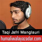 http://www.humaliwalayazadar.com/2017/09/taqi-jafri-manglauri-nohay-2018.html