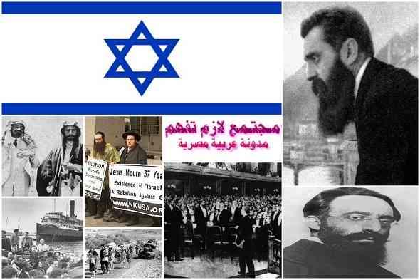zionism-definition-ما-هي-الصهيونية