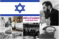 ما هي الصهيونية - (تعريف - كيف نشأت - رد الفعل ضدها)