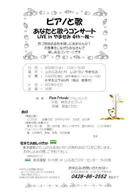 http://www.yamafuru.com/chirashi/2016yamasemiliveautumn.pdf