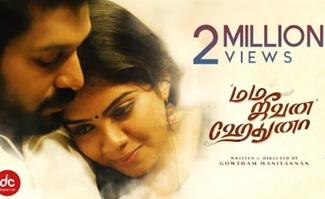 Mama Jeevana Hethuna | Gowtham Manivannan | Vijjith | Vidhya | Best Tamil Short Film