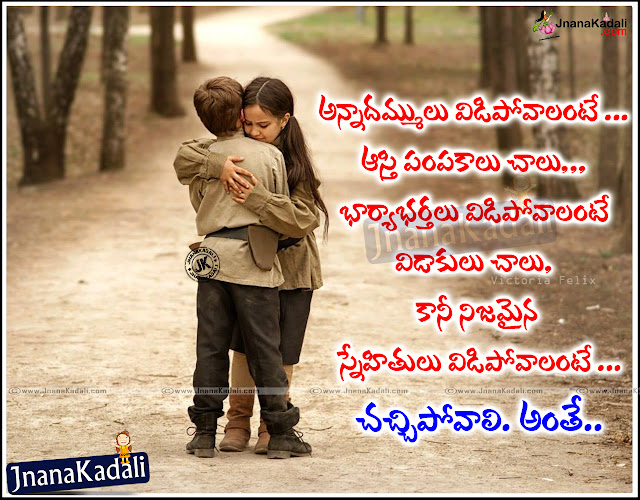 Here is a Nice Inspiring Telugu Quotes on Friendship, Cool Motivated friendship Quotes Images online, Most useful Telugu Quotes and Messages. Best Friends Quotes and thoughts in Telugu. Nice Life is Friendship Messages and Quotes Images Online.Here is a Latest Sad Friendship Quotes Images for WhatsApp Online, Telugu Nice Friendship Sadness Quotes Images, Sad Alone Friendship Images with Nice Telugu Quotes, Telugu Sad Friendship Messages and Quotes Images.