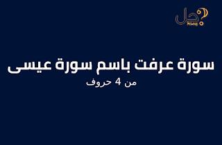 سورة عرفت باسم سورة عيسى من 4 حروف لغز 473 فطحل