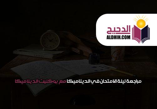 مراجعة ليلة الامتحان في الديناميكا مع بوكليت الديناميكا للثانوية العامة