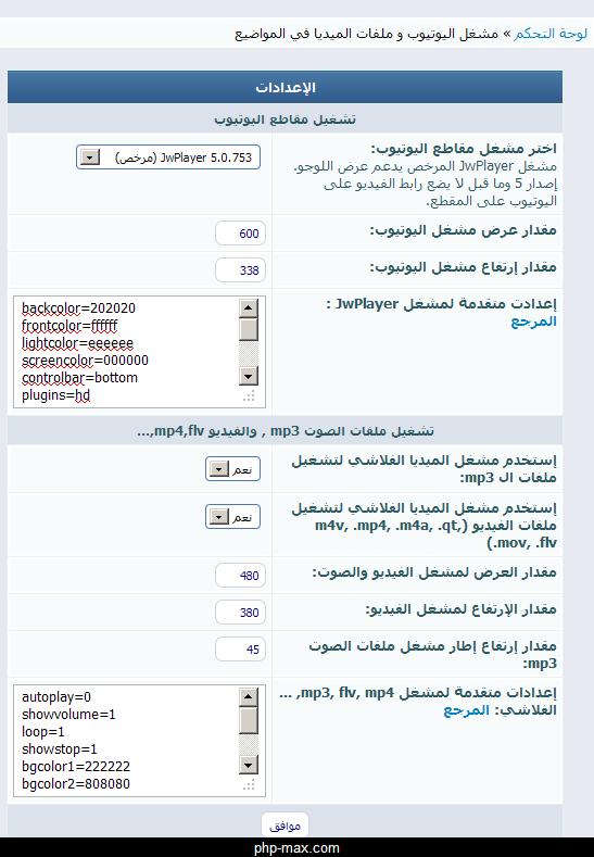 مشغل اليوتيوب و ملفات الميديا في المشاركات