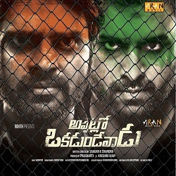 Appatlo Okadundevadu songs download, Appatlo Okadundevadu Songs Free Download, Appatlo Okadundevadu Mp3 Songs Download, Nara Rohith's Appatlo Okadundevadu Movie Audio CD Rips, Itunes Rips Free Download