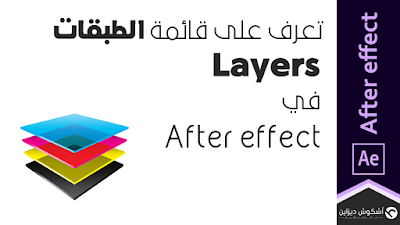 درس 2 : تعرف على قائمة الطبقات Layers في After effect
