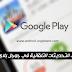 الحل النهائي لكيفية وقف تحديث التطبيقات في متجر جوجل بلاي نهائيا وبكل سهولة وبساطة !