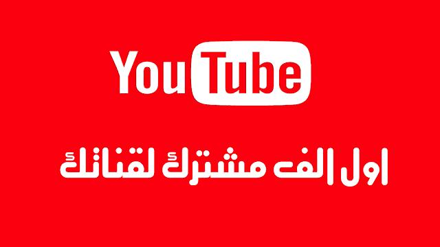 كيف تحصل على أول 1000 مشترك يوتيوب لقناتك الجديدة