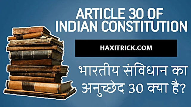 What is Article 30 of Indian Constitution in Hindi