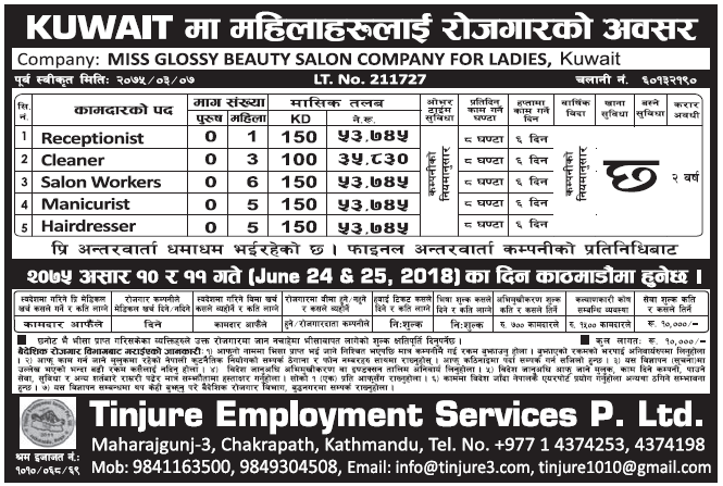 Jobs in Kuwait for Nepali, Salary Rs 53,745