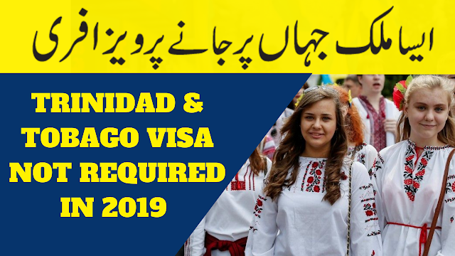 Trinidad and Tobago Visa Not Required Policy for Pakistani & Indians,VISA FREE COUNTRY