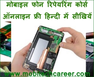 about mobile repairing in hindi all mobile repairing books hindi all mobile repairing hindi android mobile repairing in hindi android mobile repairing in hindi pdf learn mobile repairing hindi mobile hardware repairing hindi mobile phone repairing books hindi mobile phone repairing course in hindi language mobile repair guide hindi mobile repair training hindi mobile repairing book hindi me mobile repairing book in hindi language mobile repairing books hindi pdf mobile repairing books in hindi online mobile repairing course hindi app mobile repairing course hindi language mobile repairing course hindi pdf mobile repairing course in hindi books mobile repairing course in hindi notes mobile repairing course in hindi online mobile repairing course in hindi video mobile repairing course in hindi youtube mobile repairing ebook hindi mobile repairing guide in hindi pdf mobile repairing hindi mobile repairing hindi apk mobile repairing hindi app mobile repairing hindi books mobile repairing hindi books pdf mobile repairing hindi course mobile repairing hindi language mobile repairing hindi mai mobile repairing hindi me mobile repairing hindi me jankari mobile repairing hindi notes mobile repairing hindi pdf mobile repairing hindi tips mobile repairing hindi video mobile repairing hindi website mobile repairing hindi youtube mobile repairing in hindi mobile repairing in hindi 3gp mobile repairing in hindi book mobile repairing in hindi font mobile repairing in hindi full course mobile repairing in hindi language mobile repairing in hindi notes mobile repairing in hindi part 1 mobile repairing in hindi pdf mobile repairing in hindi video mobile repairing in hindi youtube mobile repairing ki jankari hindi me mobile repairing knowledge in hindi mobile repairing notes hindi pdf mobile repairing notes in hindi books mobile repairing notes in hindi video mobile repairing on hindi mobile repairing online hindi mobile repairing picture help hindi mobile repairing site in hindi mobile repairing software hindi mobile repairing solution book in hindi mobile repairing solution hindi mobile repairing solution in hindi pdf mobile repairing syllabus in hindi mobile repairing theory hindi mobile repairing theory hindi pdf mobile repairing tips in hindi pdf mobile repairing tips in hindi video mobile repairing tools hindi mobile repairing tutorial hindi mobile repairing tutorial in hindi pdf mobile repairing video hindi language mobile repairing video tutorial in hindi mobile repairing wikipedia in hindi nokia mobile repairing book hindi nokia mobile repairing hindi online mobile repairing course hindi samsung mobile repairing in hindi