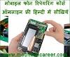 मोबाइल रिपेयरिंग कोर्स सीखें हिन्दी मेें ऑनलाइन फ्री