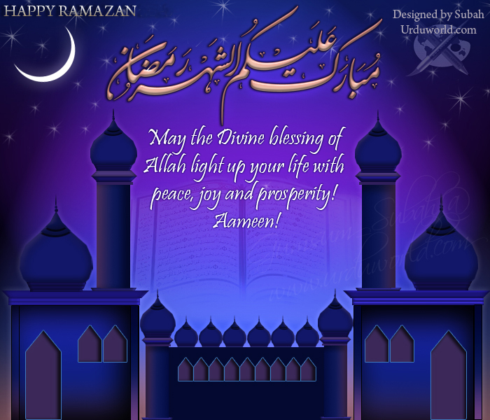 Image result for ramzan ul mubarak 2018