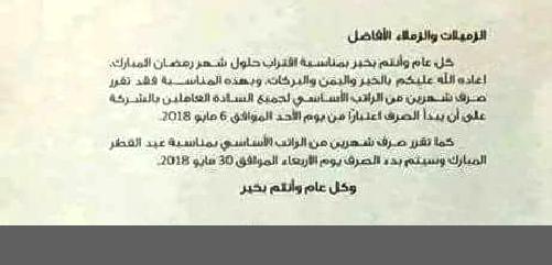 صرف اربعة شهور لجميع العاملين بالمصرية للاتصالات بمناسبة شهر رمضان وعيد الفطر المبارك والصرف غداً