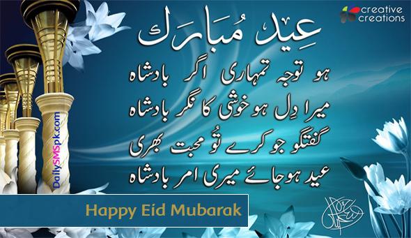 sms poetry shayari  wishes portal eid ul fiter sms in urdu