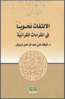 تحميل كتاب الالتفات نحوياً في القراءات القرآنية - شوكت علي عبد الرحمن درويش