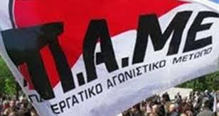 Σύλλογος Γυναικών ν. Ιωαννίνων της ΟΓΕ:Κάλεσμα συμμετοχής στο συλλαλητήριο του ΠΑΜΕ