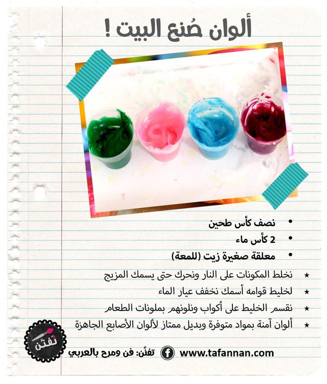 طريقة عمل ألوان منزلية بديلة لألوان الأصابع الجاهزة باستخدام الطحين والماء homemade finger paint