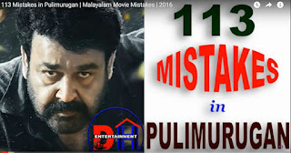 113 mistakes in Malayalam Film Pulimurugan done by the director