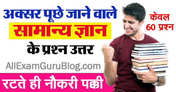 important General Knowledge Questions in Hindi
