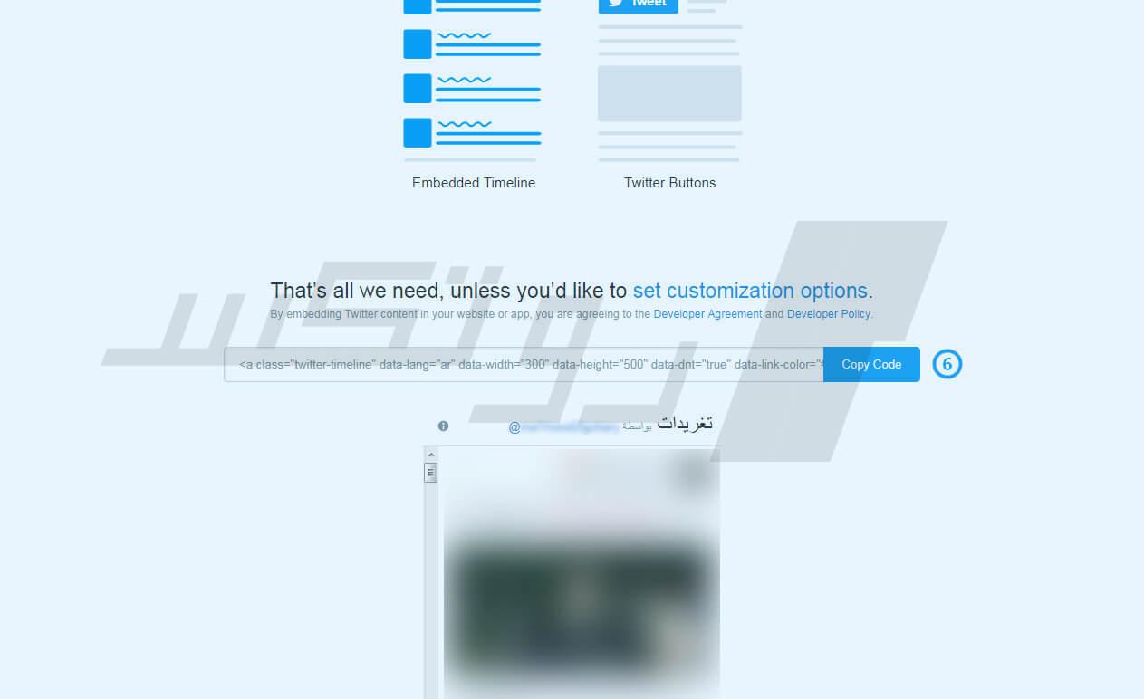 اضافة صندق تغريدات تويتر فى مدونات بلوجر