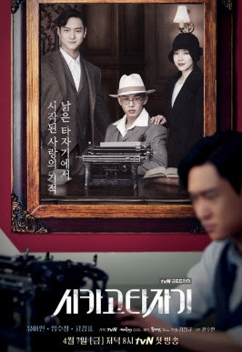 Drama Chicago Typewriter
