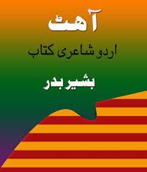 aahat by bashir badar