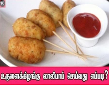 Potato lollipop recipe in Tamil