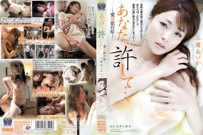 RBD-437-Aika-Miura-Addicted-to-Addiction_www.watchjav.download