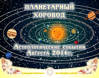 planeti_08.2016