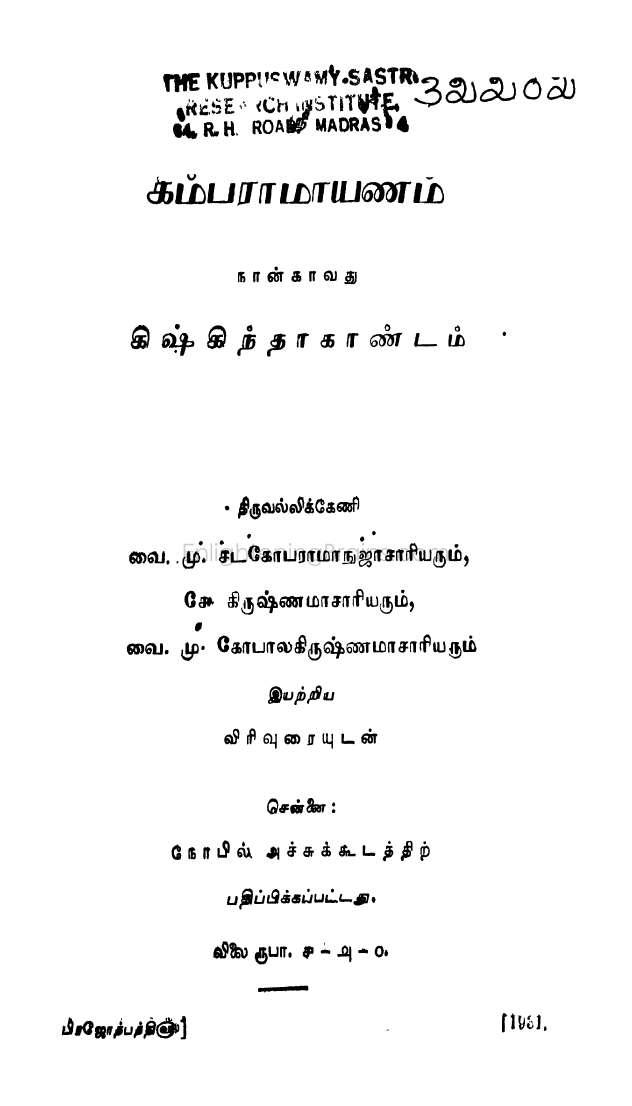 Tamil in kamba pdf ramayanam