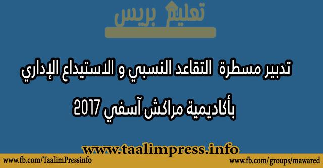 تدبير مسطرة  التقاعد النسبي والاستيداع الإداري بأكاديمية مراكش آسفي 2017