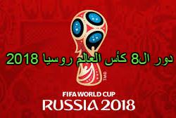 مواعيد مباريات دور ال8 كأس العالم 2018