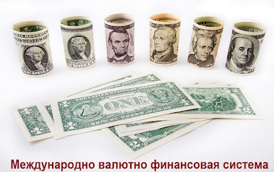 Международная валютно финансовая система