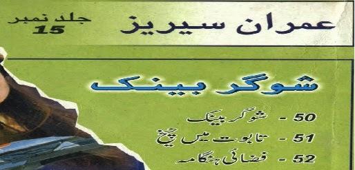 http://www.bookstube.net/2014/10/sugar-bank-by-ibn-e-safi.html