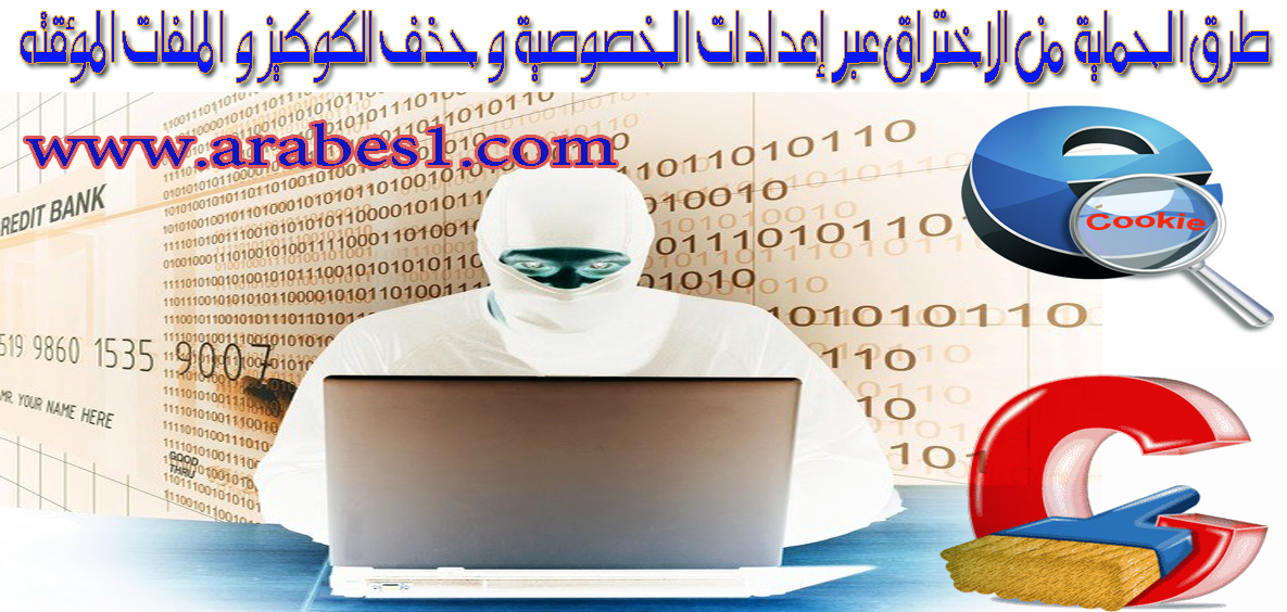 Methods, protection, hackers, privacy, settings, delete, cookies, temporary, files