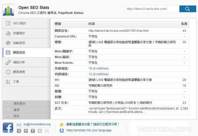 Blogger 範本:網誌標題、文章標題「h1、h2、h3」標籤 SEO 最佳化_004