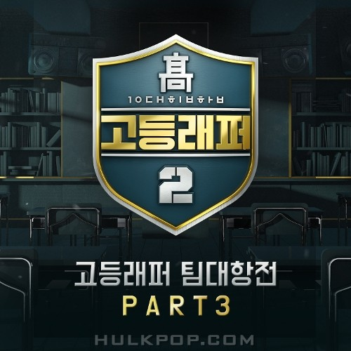 Various Artists – School Rapper 2 Team-Battle, Pt. 3 (ITUNES MATCH AAC M4A)