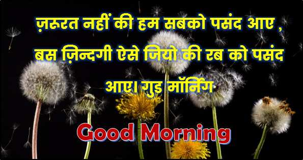 Good Morning SMS | सुप्रभात SMS