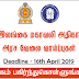 Sri Lanka Mahaweli Authority - VACANCIES