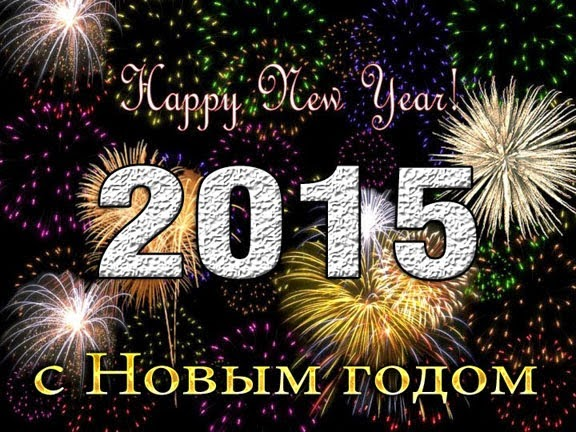 Happy New Year 2018 Russian Greetings SMS and Quotes