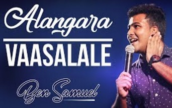 Alagara Vasalayee | Singa Kuttigal | Ben Samuel | Tamil Christian Songs | Tamil Worship Songs