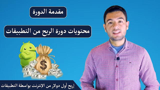 محتويات دورة الربح من تطبيقات الاندرويد| طريقك لربح أول دولار من الإنترنت