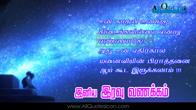 tamil good night wishes hd wallpapers positive thinking