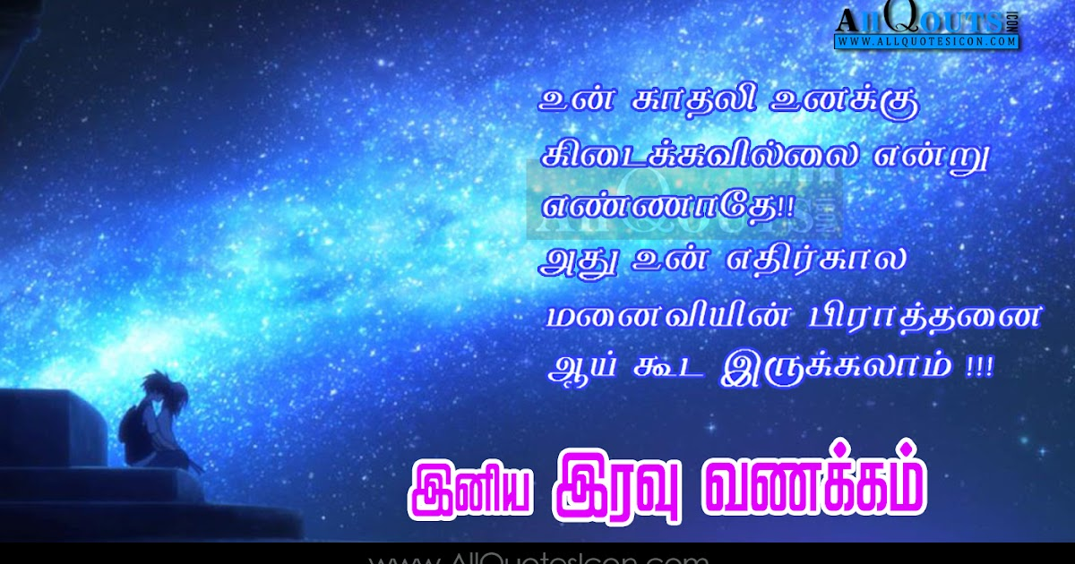 Tamil Good Night Wishes HD Wallpapers Positive Thinking ...