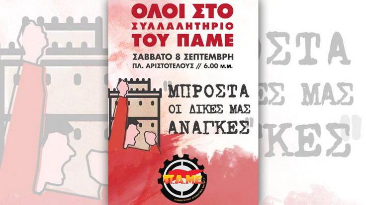 Κάλεσμα του ΠΑΜΕ για μαζική συμμετοχή στο συλλαλητήριο στη ΔΕΘ το Σάββατο 8 Σεπτέμβρη